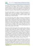 Έκθεση προοπτικών εξέλιξης τομέα ΤΠΕ - προτάσεις - Page 5