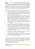 Έκθεση προοπτικών εξέλιξης τομέα ΤΠΕ - προτάσεις - Page 7