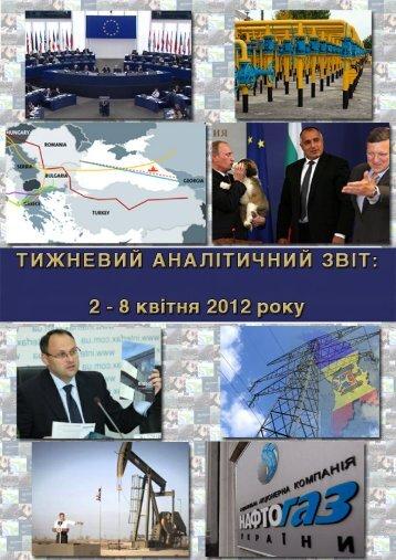 Тижневий аналітичний звіт: 2 - 8 квітня 2012 року