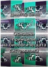Биологическа номенклатура