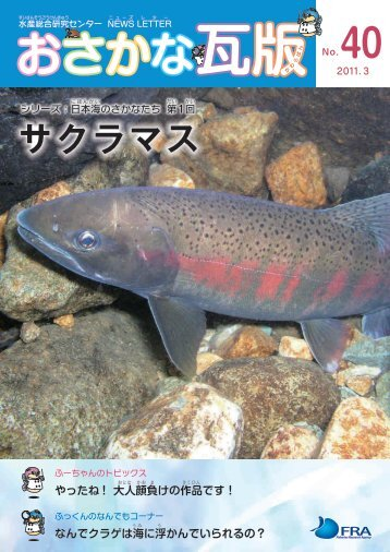 No.40 「 サクラマス 」 PDF 2.0MB - 水産総合研究センター