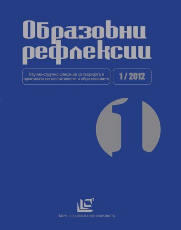 Почитувани читатели - Биро за развој на образованието