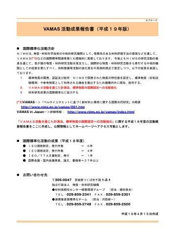 VAMAS 活動成果報告書(平成19年版) - 物質・材料研究機構