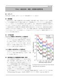 VAMAS 活動成果報告書(平成19年版) - 物質・材料研究機構 - Page 4