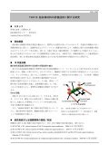 VAMAS 活動成果報告書(平成19年版) - 物質・材料研究機構 - Page 5