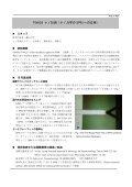 VAMAS 活動成果報告書(平成19年版) - 物質・材料研究機構 - Page 7