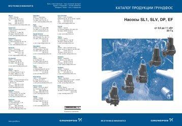 Насосы SL1, SLV, DP, EF - Насосы и насосные станции.