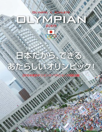 2016年東京オリンピック・パラリンピック招致活動 2016年東京