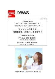 マンションの屋上で 「爽健美茶」の味わいを宣言!! - 日本コカ・コーラ