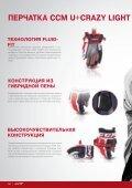 Перчатки REEBOK-CCM 2011 - Page 7