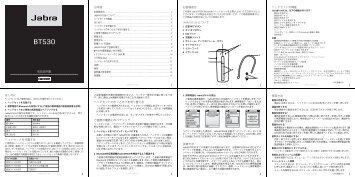 1 2 3 5 4 6 7 取扱説明書 日本語 お客様各位 JABRA BT530 について ...