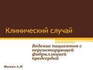 Украинское научное общество кардиологов, 2009