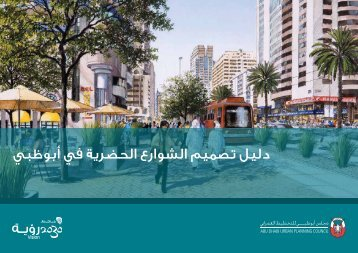 تنزيل - مجلس أبوظبي للتخطيط العمراني