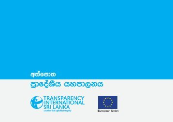 Sinhala - Transparency International Sri Lanka