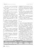 附件:ICR小鼠胚胎干细胞建系初步研究 - Page 2