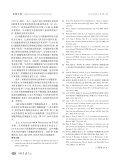 附件:ICR小鼠胚胎干细胞建系初步研究 - Page 4