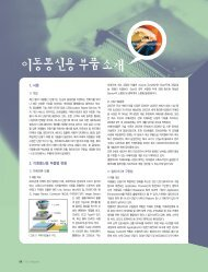Guide to Mobile Telecommunication - 시스템-반도체포럼