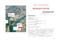 リヨン・コンフリュアンス 持続可能な都市中央部の拡張 - Aderly