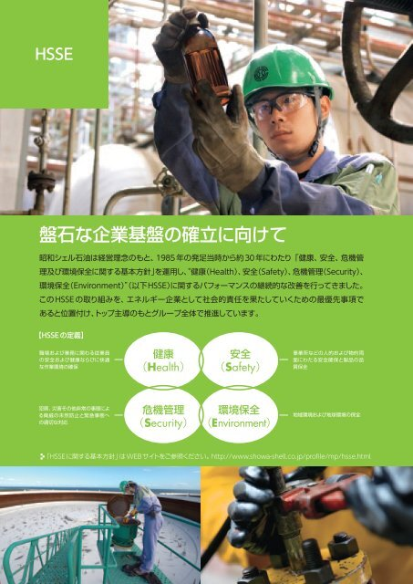 HSSE(健康・安全・危機管理・環境保全) - 昭和シェル石油