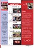 ZR 592.PDF - Crvena Zvezda - Page 3