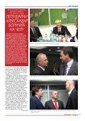 ZR 592.PDF - Crvena Zvezda - Page 7