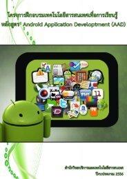 Android Application Development - สารบรรณสำนักวิทยบริการและ ...