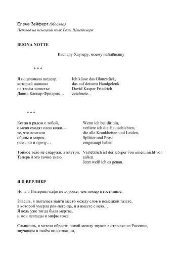 Переводы стихов Елены Зейферт