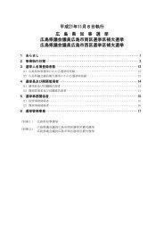 平成21年11月8日執行 広島県知事選挙及び広島県議会議員補欠選挙