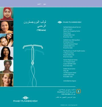 The Progestogen IUD Factsheet - in Arabic