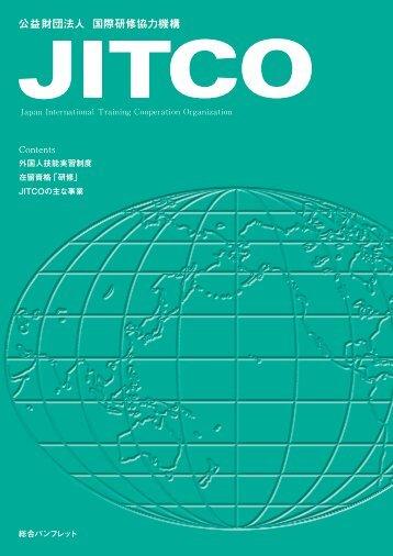 JITCO総合パンフレット - JITCO - 公益財団法人 国際研修協力機構