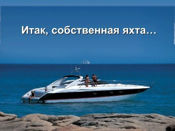 Итак, собственная яхта…