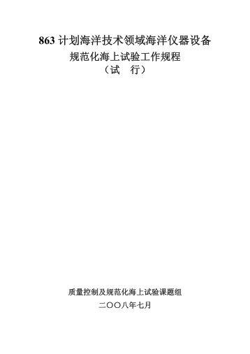 2.规范化海上试验工作规程