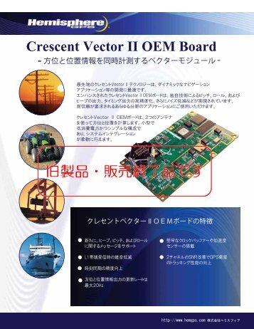 Crescent Vector II OEM Board - ヘミスフィア GPS