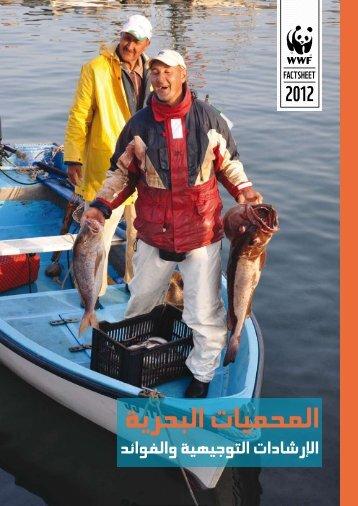المحميات البحرية