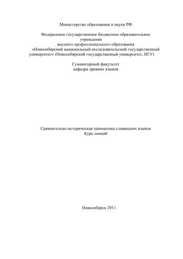 Министерство образования и науки РФ - Гуманитарный ...