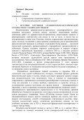 Министерство образования и науки РФ - Гуманитарный ... - Page 4