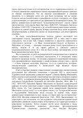 Министерство образования и науки РФ - Гуманитарный ... - Page 5