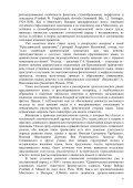 Министерство образования и науки РФ - Гуманитарный ... - Page 6