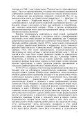 Министерство образования и науки РФ - Гуманитарный ... - Page 7