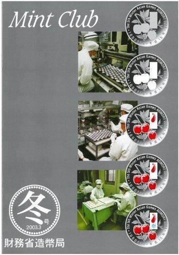 ミントクラブ第4号(平成15年3月発行) - 造幣局