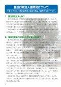 ミントクラブ第4号(平成15年3月発行) - 造幣局 - Page 2