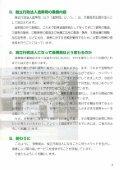 ミントクラブ第4号(平成15年3月発行) - 造幣局 - Page 3