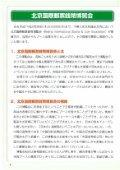ミントクラブ第4号(平成15年3月発行) - 造幣局 - Page 4