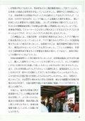 ミントクラブ第4号(平成15年3月発行) - 造幣局 - Page 5
