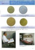 ミントクラブ第4号(平成15年3月発行) - 造幣局 - Page 7