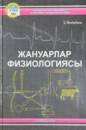 жануарлар физиологиясы
