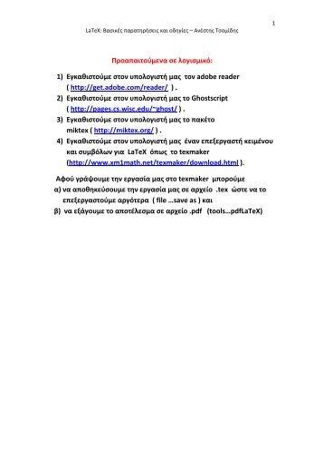 LaTeX: Βασικές παρατηρήσεις και οδηγίες