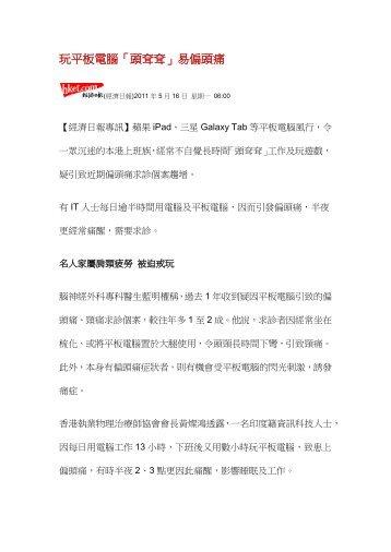 玩平板電腦「頭耷耷」易偏頭痛 - organicclub.hk - 2012年11月12日 ...
