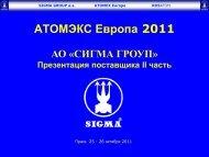 АТОМЭКС Европа 2011