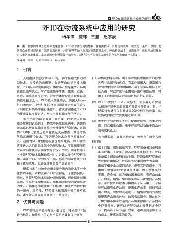 RFID在物流系统中应用的研究杨孝锋崔玮王坚赵宇辰